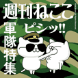 Move! Weekly cats/ Military feature