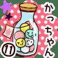 【かっちゃん】専用11