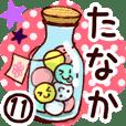 【たなか/田中】専用11