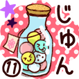 【じゅん】専用11