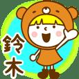 お名前スタンプ【鈴木/すずき】