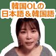 OL by Leeann (Ko&Jp)