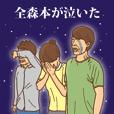 【森本】森本の主張