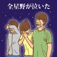 【星野】星野の主張