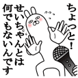 Sticker gift to sei Funnyrabbit love