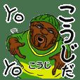 【こうじ/コウジ】専用名前スタンプだYO!