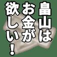 畠山さん名前ナレーション