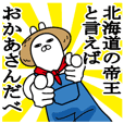 Sticker gift to mama Funnyrabbithokkaido