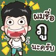 my name is Phu cool boy