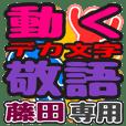 """DEKAMOJI KEIGO"" sticker for ""Fujita"""