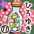 【ひろゆき】専用11