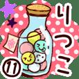 【りつこ】専用11