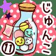 【じゅんこ】専用11