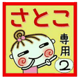 Convenient sticker of [Satoko]!2