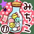 【みちこ】専用11