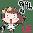 ชื่อ จูน จ้าา