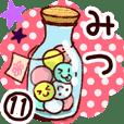【みつ】専用11