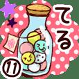 【てる】専用11