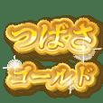 TSUBASA GOLD NAME STICKER