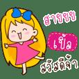 I am Ple (Ver.Aino cute)
