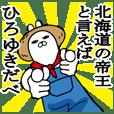 ひろゆきが使う面白名前スタンプ北海道弁