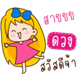 I am Duang (Ver.Aino cute)