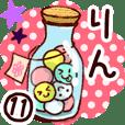 【りん】専用11
