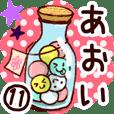 【あおい】専用11