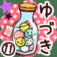 【ゆづき】専用11