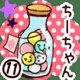 【ちーちゃん】専用11
