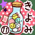 【きよみ】専用11