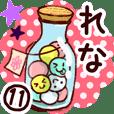 【れな】専用11