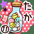 【たか】専用11