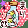 【まり】専用11