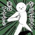 ホワイトな【染谷】