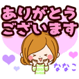 Sticker for exclusive use of Nanako 2