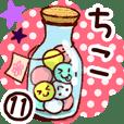 【ちこ】専用11