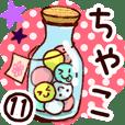 【ちゃこ】専用11
