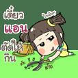 ANN kao-soi