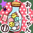 【おーちゃん】専用11