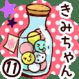 【きみちゃん】専用11