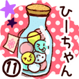 【ひーちゃん】専用11
