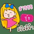 I am Pui (Ver. Aino cute).