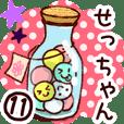 【せっちゃん】専用11