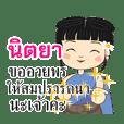 นิตยาสาวไทย
