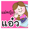 Mae Ying AEW jao ka [Name set.]