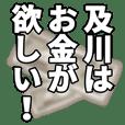 及川さん名前ナレーション