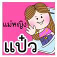 Mae Ying PAEW jao ka [Name set]
