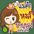 Online Shop Hong