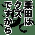 栗田さん名前ナレーション